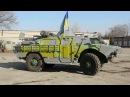 БРДМ -2 ВЕПРЬ для ЗСУ АТО, ЗСУ, ВСУ, Украинская боевая техника,