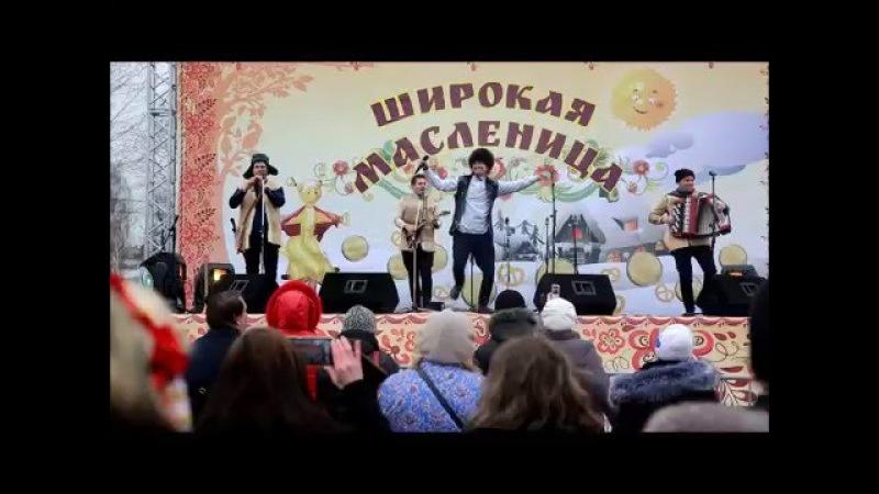 Масленица Алексей Петрухин группа Губерния