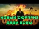 ПУТИН БРОСИЛ ВЫЗОВ ЗАПАДНОМУ АГРЕССОРУ новости сша против россии кто победит а