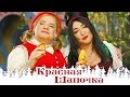 Красная Шапочка Новогодняя музыкальная комедия Субботний вечер