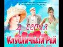Сериалы Клубничный рай 4 серия Мелодрамы Русские