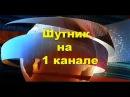 Шукач | Шутник-художник на 1 канале Россия новости