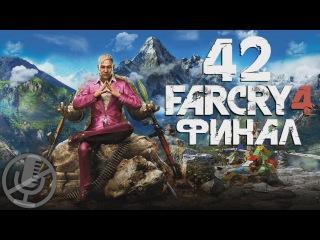 Far Cry 4 Прохождение На Русском Часть 42 — Прах к праху [Финал / Концовка] (60 fps)