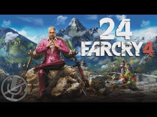 Far Cry 4 Прохождение На Русском Часть 24 — Заблудился и пропал / Пленник рая