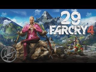 Far Cry 4 Прохождение На Русском Часть 29 — Стреляй в посланника / Лесной пожар / Багх ...