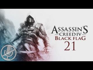 Assassin's Creed 4 Black Flag Прохождение на PC c 100% синхронизацией 21 — Одинокий безумец