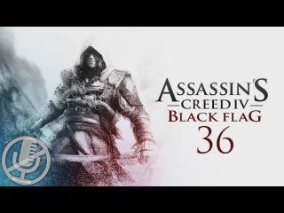 Assassin's Creed 4 Black Flag Прохождение на PC c 100% синхронизацией 36 — Дело чести / Иль-а-Ваш