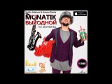 Monatik - Выходной (Vadim Adamov &amp Avenso feat. Dj O'Neill Sax Radio Remix) (DjFm Media Group)