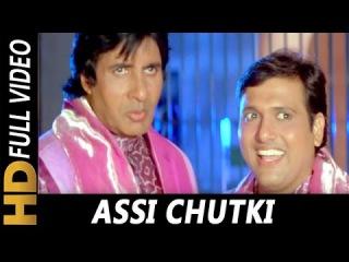 Assi Chutki Nabbe Taal | Udit Narayan, Sudesh Bhonsle | Bade Miyan Chote Miyan Songs | Amitabh
