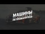 Перекрытый Нижний Новгород, дрифт и гонки по Оке: Машины, на которых вы не прокатитесь. Второй сезон