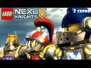 Lego Nexo Knights на русском 1 сезон 2 серия. Лего Нексо Найтс Мультик для детей. Lego Mania