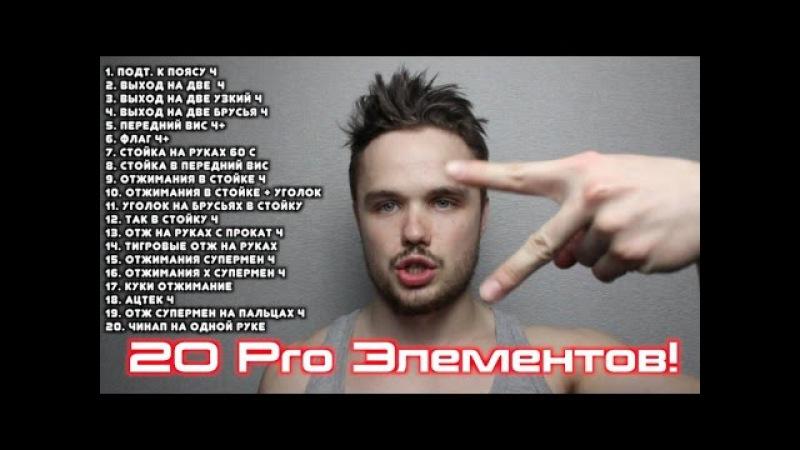 20 Pro Элементов! План Покорения Street WorkOut!