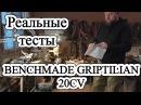 Реальные Тесты BENCHMADE GRIPTILIAN 20CV