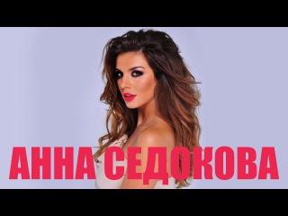 Анна Седокова   Завтра Будет Суббота