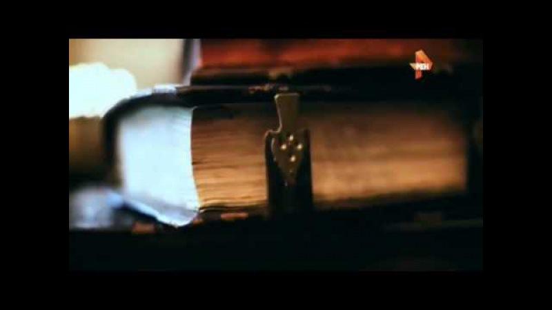 Документальный проект.Битва славянских богов (07.08.2015) HD