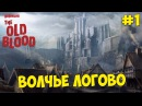 Wolfenstein The Old Blood Прохождение 1 ВОЛЧЬЕ ЛОГОВО