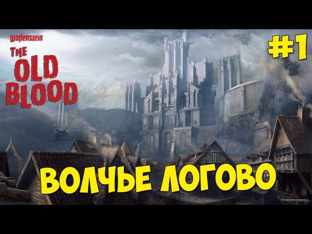 Wolfenstein : The Old Blood - Прохождение 1 ВОЛЧЬЕ ЛОГОВО
