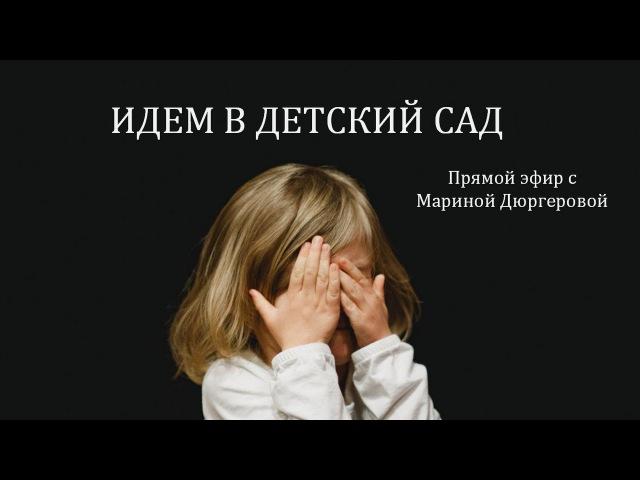 Идем в детский сад Встреча с психологом Мариной Дюргеровой