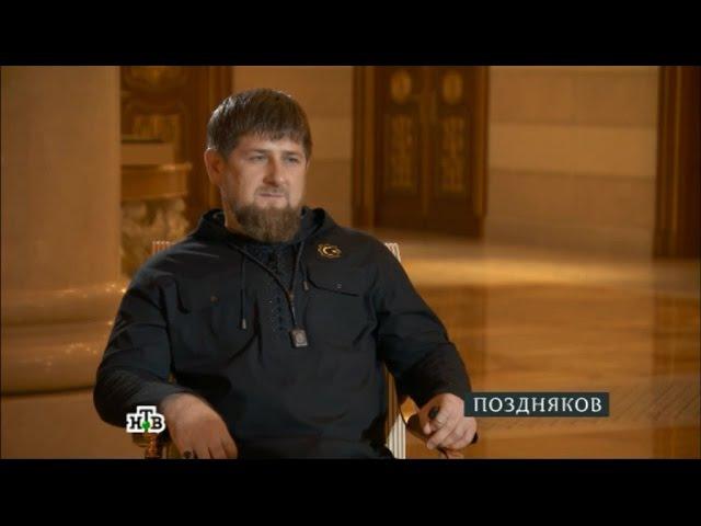 Эксклюзивное интервью сРамзаном Кадыровым (2015.11.05)
