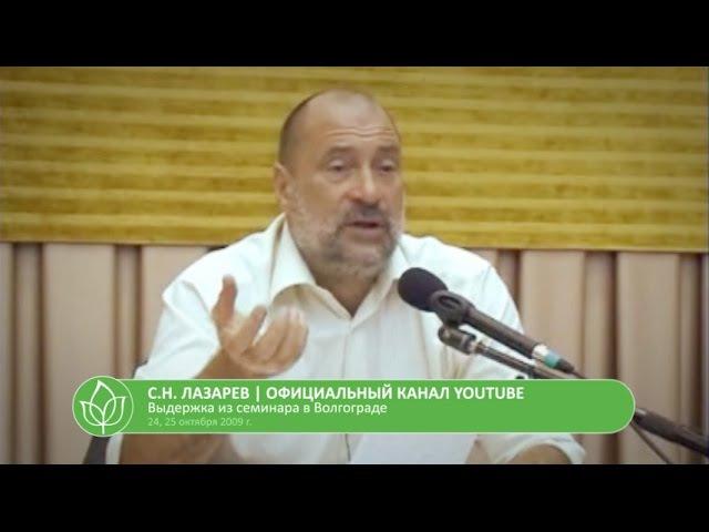 С.Н. Лазарев | Судьба-виртуоз