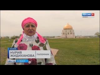 Кузбасские паломники рассказали о своих впечатлениях о Казани