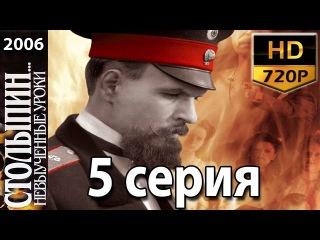 Столыпин... Невыученные уроки (5 Серия из 14) Историческая Драма 2006 HD