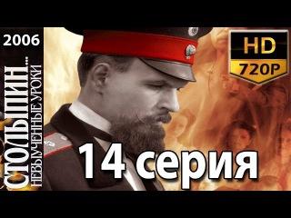 Столыпин... Невыученные уроки (14 Серия из 14) Историческая Драма 2006 HD