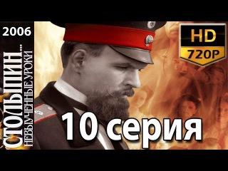 Столыпин... Невыученные уроки (10 Серия из 14) Историческая Драма 2006 HD