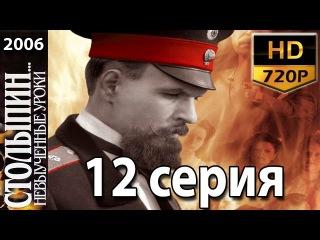 Столыпин... Невыученные уроки (12 Серия из 14) Историческая Драма 2006 HD