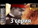 Столыпин... Невыученные уроки (3 Серия из 14) Историческая Драма 2006 HD