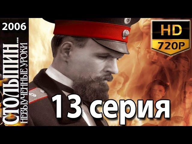 Столыпин... Невыученные уроки (13 Серия из 14) Историческая Драма 2006 HD