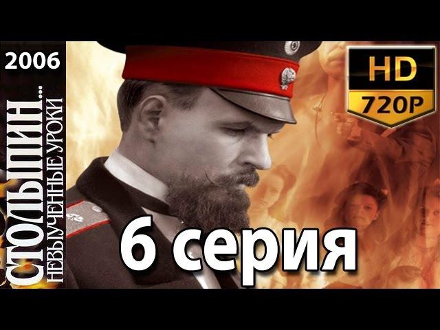 Столыпин... Невыученные уроки (6 Серия из 14) Историческая Драма 2006 HD
