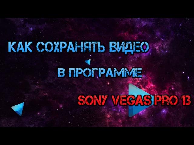 Как сохранить видео вSony Vegas Pro 13