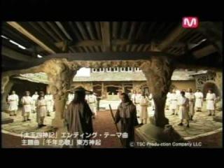 Tohoshinki - Thousand Year Love Song (Дорама Легенда о четырех Стражах Небесного ВладыкиOST)