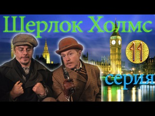 Шерлок Холмс - 11 серия. Сериал 2013. Криминал, детектив. Россия