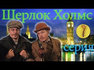 Шерлок Холмс - 7 серия. Сериал 2013. Криминал, детектив. Россия