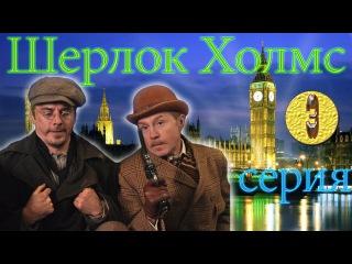 Шерлок Холмс 3 серия Сериал 2013 Детектив, криминал Россия