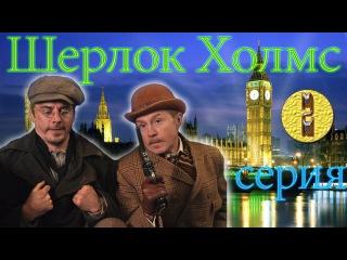 Шерлок Холмс - 2 серия. Сериал 2013. Криминал, детектив. Россия