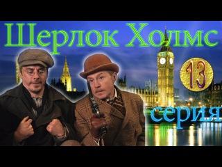 Шерлок Холмс - 13 серия. Сериал 2013. Криминал, детектив. Россия