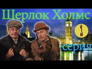 Шерлок Холмс - 1 серия. Сериал 2013. Криминал, детектив. Россия
