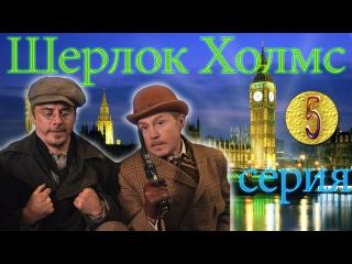 Шерлок Холмс - 5 серия. Сериал 2013. Криминал, детектив. Россия