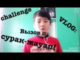 мое первое видео на ютубе/ютубтагы алгашкы видеом/Bek-Blogger