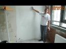 Уроки ремонта от ОтделМастера Выравнивание стен ehjrb htvjynf jn jnltkvfcnthf dshfdybdfybt cnty