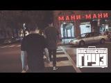 Каспийский Груз - Мани-Мани (видеоприглашение) альбом
