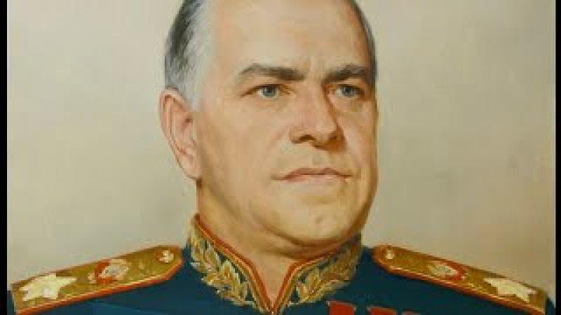 Маршал Жуков До и после победы