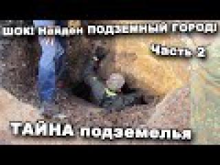 ШОК! Найден ПОДЗЕМНЫЙ ГОРОД! Часть 2. ТАЙНА подземелья. В поисках сокровищ / In search of treasures