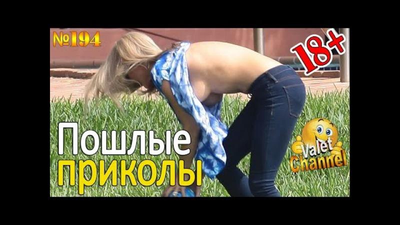ПОШЛАЯ ПОДБОРКА ПРИКОЛОВ (18) - Funny videos