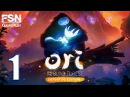 Прохождение «Ori and the Blind Forest» 1