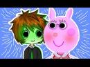 Свинка Пеппа Мультфильм Ивангай поцеловал Пеппу и подарил... Свинка Пеппа на Русском языке