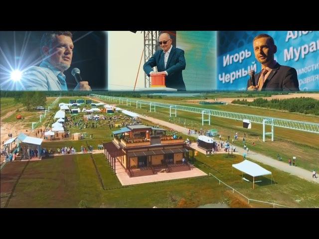 ЭкоФест2017 КОНФЕРЕНЦИЯ SKYWAY INVEST GROUP ОТЗЫВЫ УЧАСТНИКОВ
